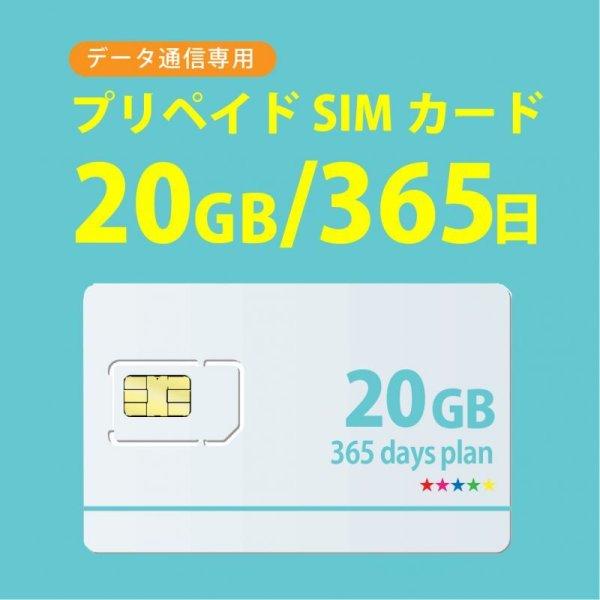 画像1: docomo回線 データ専用 SIMカード 20GB/365日 (1)