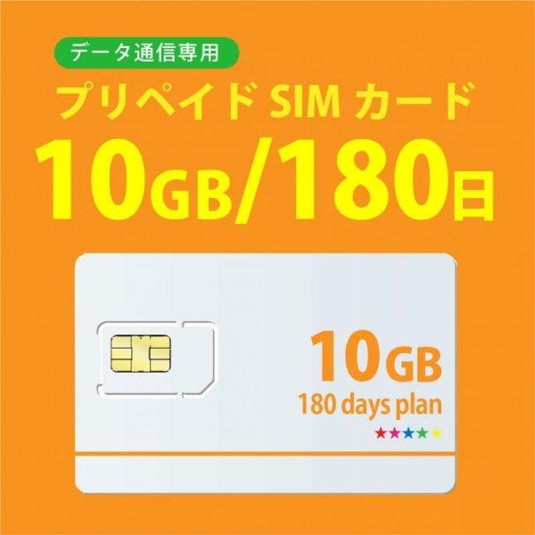 画像1: docomo回線 データ専用 SIMカード 10GB/180日 (1)