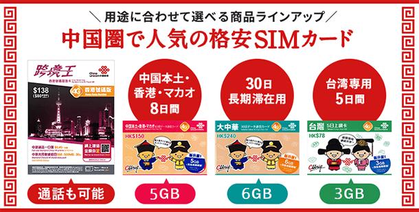 中華圏で人気の格安SIMカード