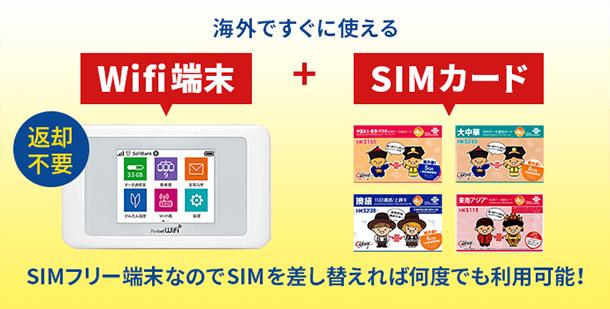 海外ですぐに使えるWifi端末+SIMカード