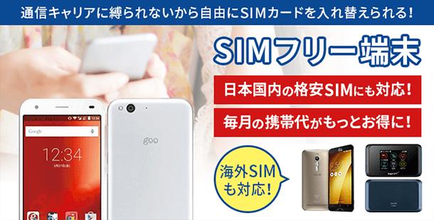 SIMフリー端末 通信キャリアに縛られないから自由にSIMカードを入れ替えられる