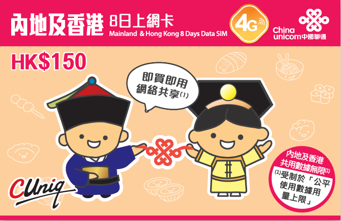 中国・香港・マカオで利用可能SIMカード
