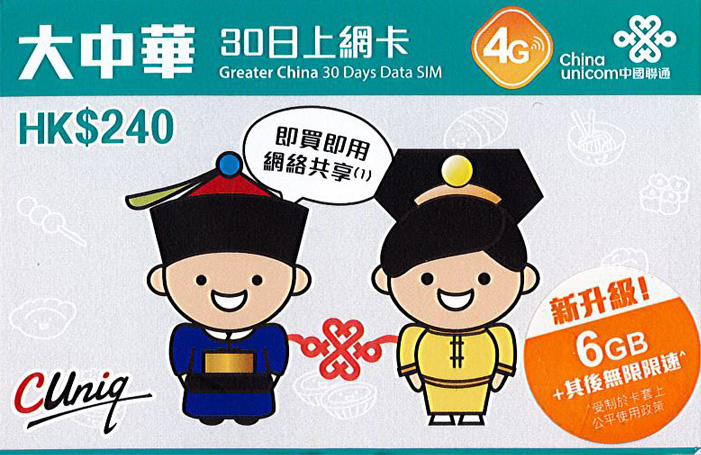 China Unicom HK 大中華データ通信プリペイドSIMカード