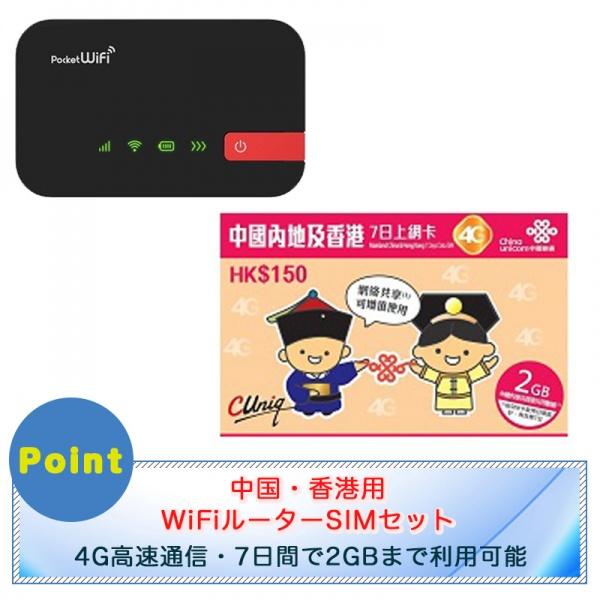 中国香港SIMとポケットWi-Fiセット