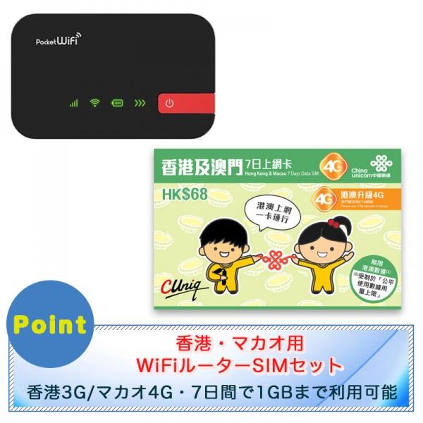 香港マカオSIMとポケットWi-Fiセット