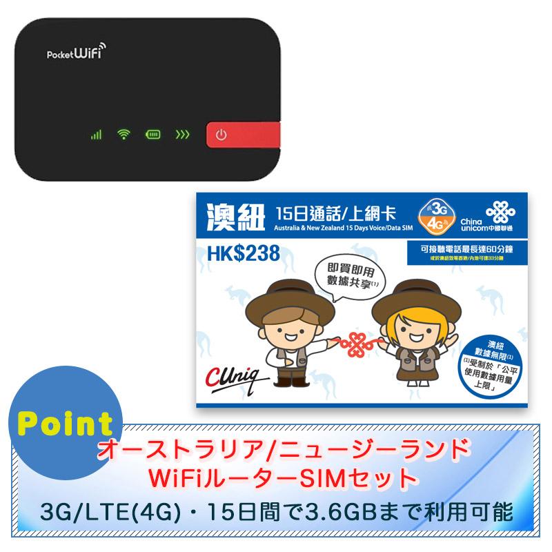オーストラリア/ニュージーランドSIMとポケットWi-Fiセット