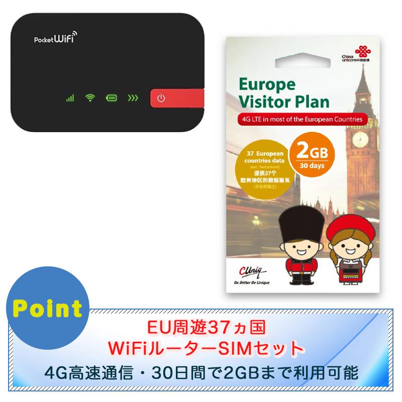フランス・イギリス・ドイツ・スペインなどEU周遊37か国SIMとポケットWi-Fiセット