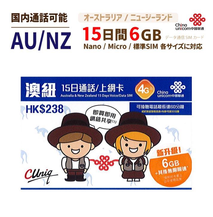 オーストラリア・ニュージーランド用chinaUnicomプリペイドSIMカード