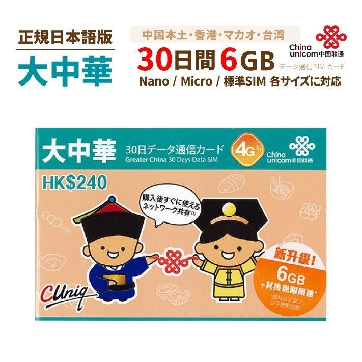 大中華30日間8GB通信SIM