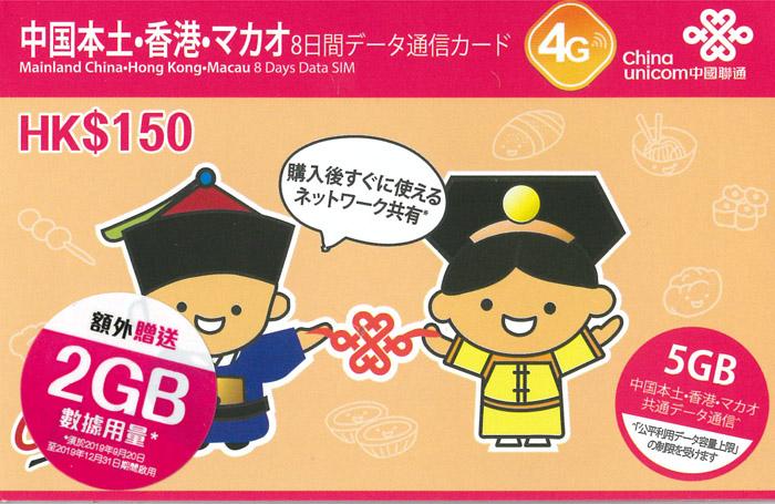 China Unicom 中国・香港・マカオデータ通信SIMカード