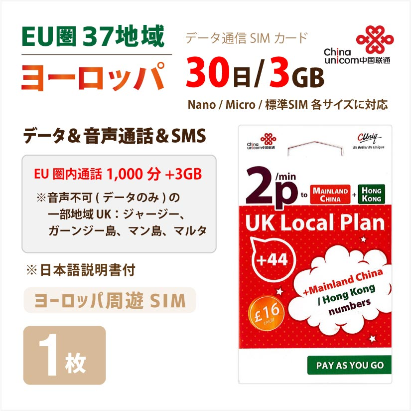 ヨーロッパ用chinaUnicomプリペイドSIMカード