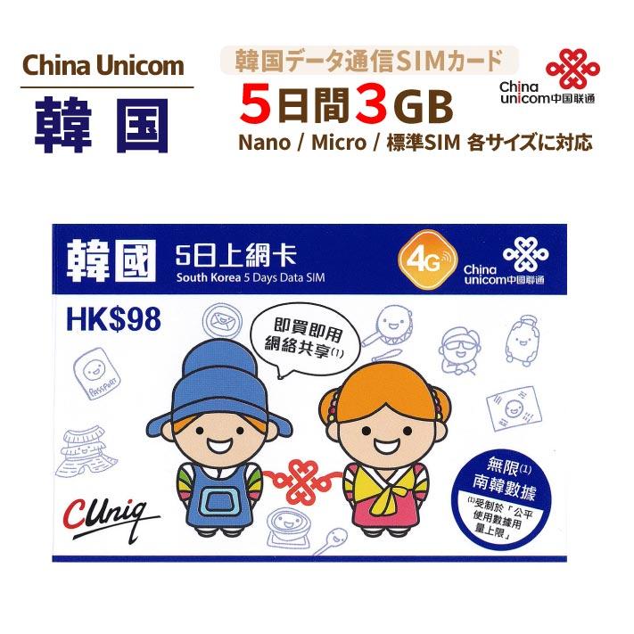韓国用chinaUnicomプリペイドSIMカード
