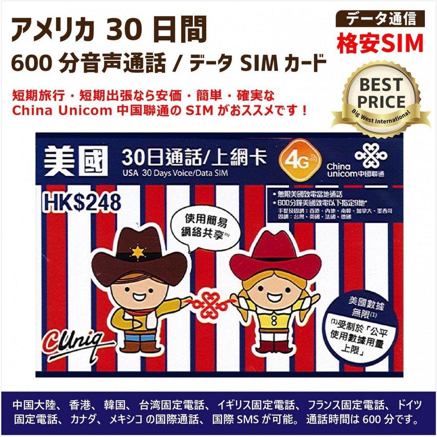 アメリカ・ハワイ通信SIM