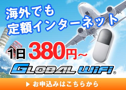 グローバルWiFiバナー
