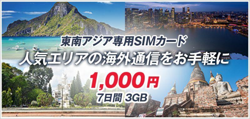 東南アジア専用SIMカード