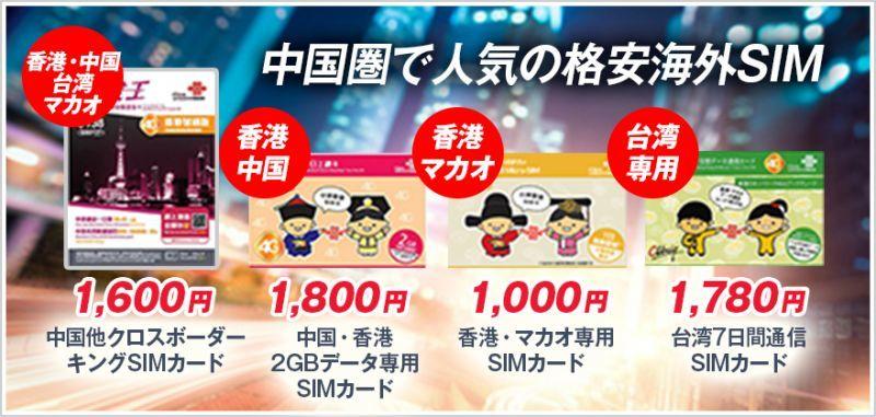 中国圏で人気の格安海外SIM