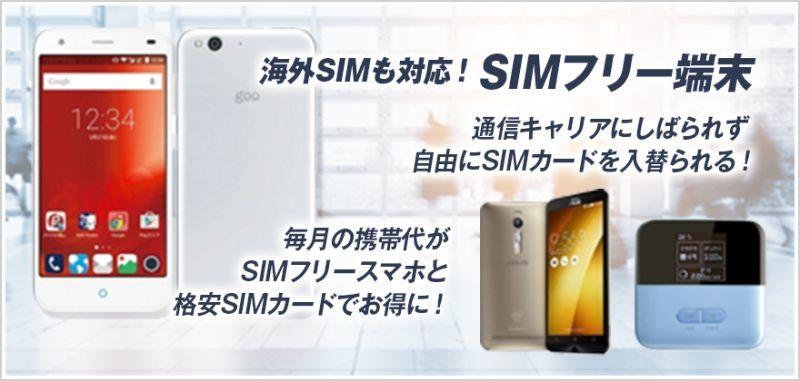 SIMフリー端末